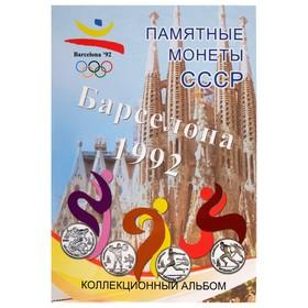 Альбом-планшет для памятных монет СССР «Барселона, 92», на 6 ячеек Ош