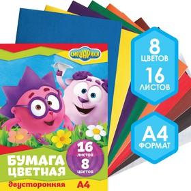 Бумага цветная двухсторонняя А4, 16 л., 8 цв., СМЕШАРИКИ,  48 г/м2