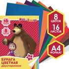 """Бумага цветная двухсторонняя А4, 16 листов, 8 цветов """"Маша и Медведь"""""""