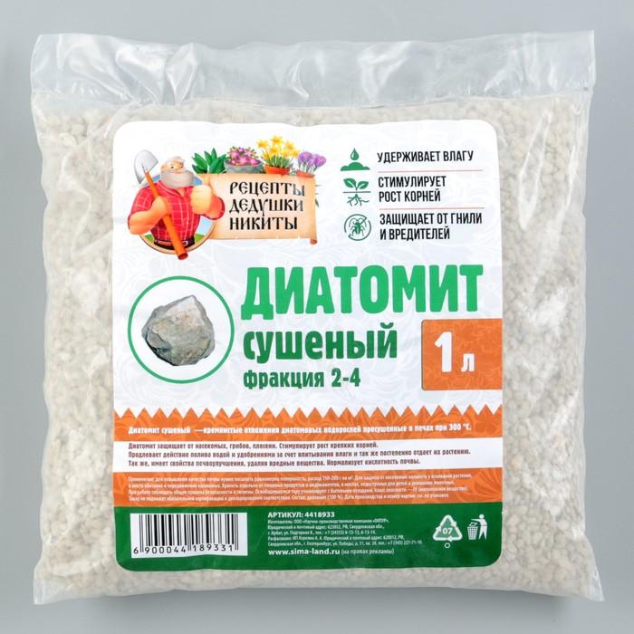 """Диатомит """"Рецепты Дедушки Никиты"""" сушеный, фр 2-4, 1 л"""