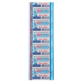 Лейкопластырь медицинский бактерицидный, р-р 6*10 см.
