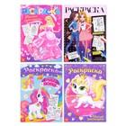 Раскраски А4 набор «Для девочек», 4 шт. по 16 стр.