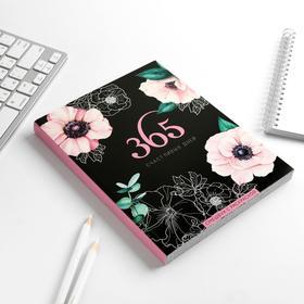 Ежедневник-смэшбук с раскраской '365 счастливых дней!' Ош