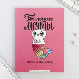Ежедневник-смэшбук с раскраской 'Большие мечты маленького котика' Ош