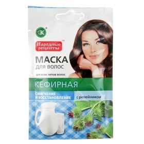 Маска для волос «Кефирная с репейником» серии «Народные рецепты», 30мл