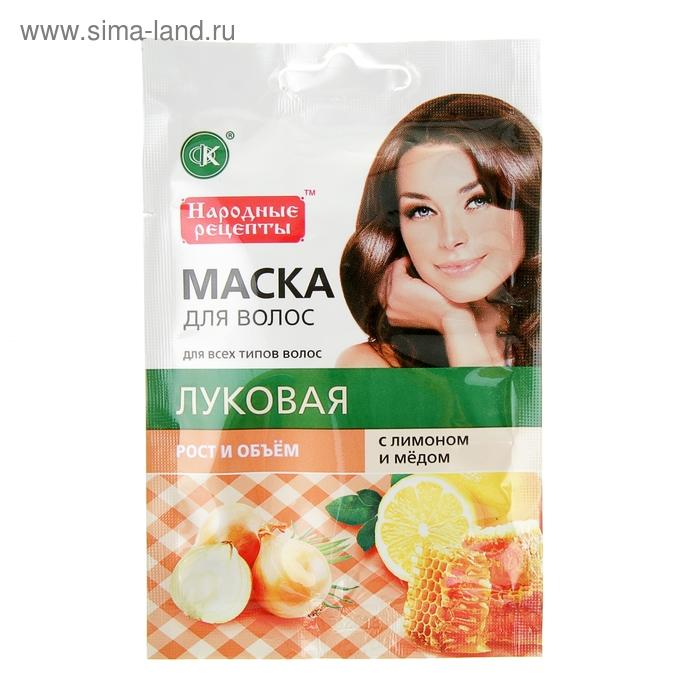 """Натуральная маска для волос """"Луковая"""" с лимоном и медом рост и объем, 30 мл"""
