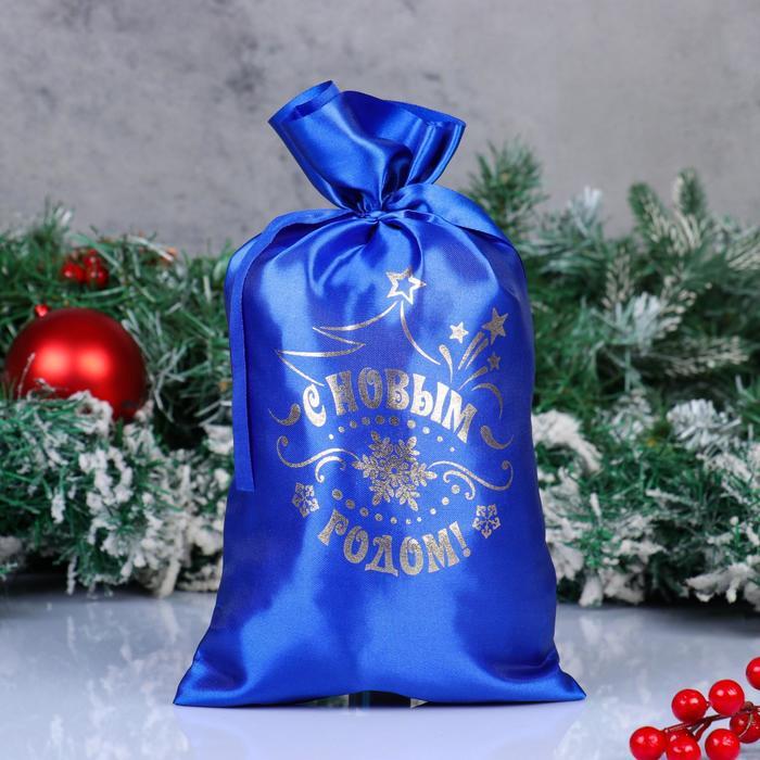 Мешок С новым годом, атлас, с завязками, синий, 20х30 см