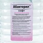 Жидкое мыло Абактерил-СОФТ ПЭТ, антибактериальное, 5 л - Фото 2