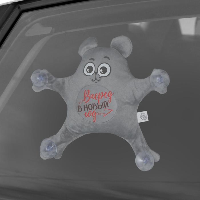 Автоигрушка на присосках «Вперёд в Новый Год», мышка