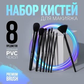 Набор кистей для макияжа «Premium», 8 предметов в чехле, цвет чёрный