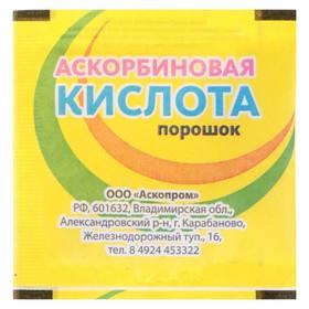 Аскорбиновая кислота порошок, 2,5 гр Ош
