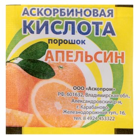 Аскорбиновая кислота порошок со вкусом апельсина, 2,5 гр Ош