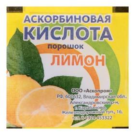 Аскорбиновая кислота порошок со вкусом лимона, 2,5 гр Ош