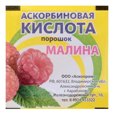 Аскорбиновая кислота порошок со вкусом малины, 2,5 гр