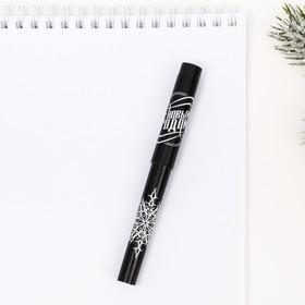 Ручка «С Новым годом»
