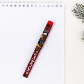Ручка «Богатого года»