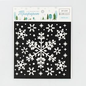Трафарет для творчества «Снежная сказка», 15 × 15 см