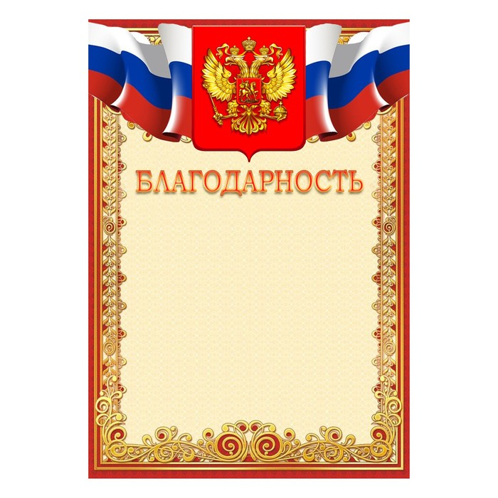 Благодарность Универсальная символика РФ, красная рамка