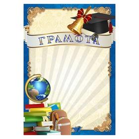 Грамота 'Школьная' школьные принадлежности, синяя рамка Ош