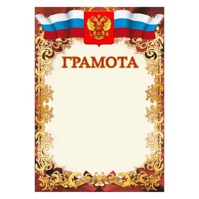 Грамота 'Универсальная' символика РФ, узоры Ош
