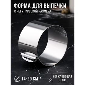"""Форма для выпечки и выкладки с регулировкой размера """"Круг"""", H-10 см, D-12-20 см"""