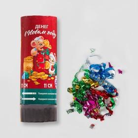 Хлопушка поворотная 'Денег в Новом году' (конфетти+фольга серпантин) 11 см Ош