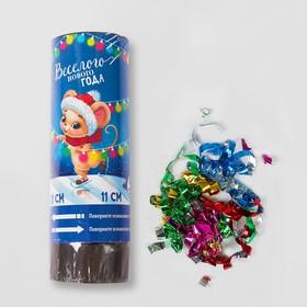 Хлопушка поворотная 'Веселого Нового года' (конфетти+фольга серпантин) 11 см Ош
