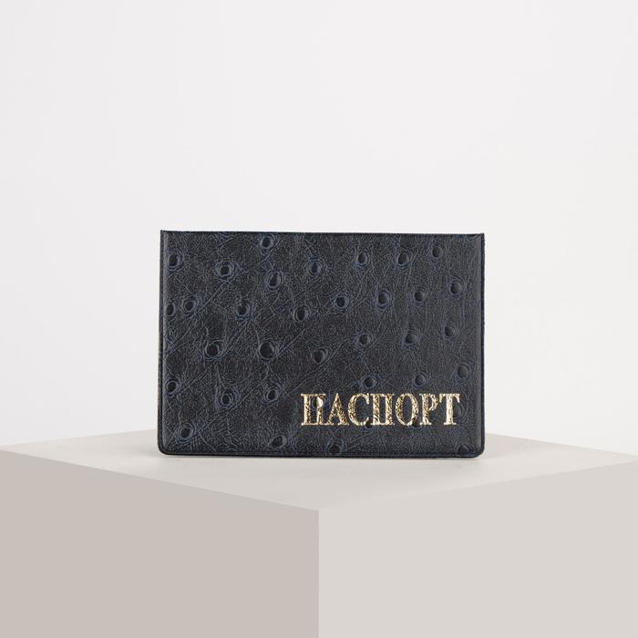 купить Обложка для паспорта, цвет синий