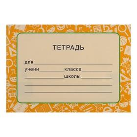 Наклейка 'На тетрадь' жёлтый фон Ош