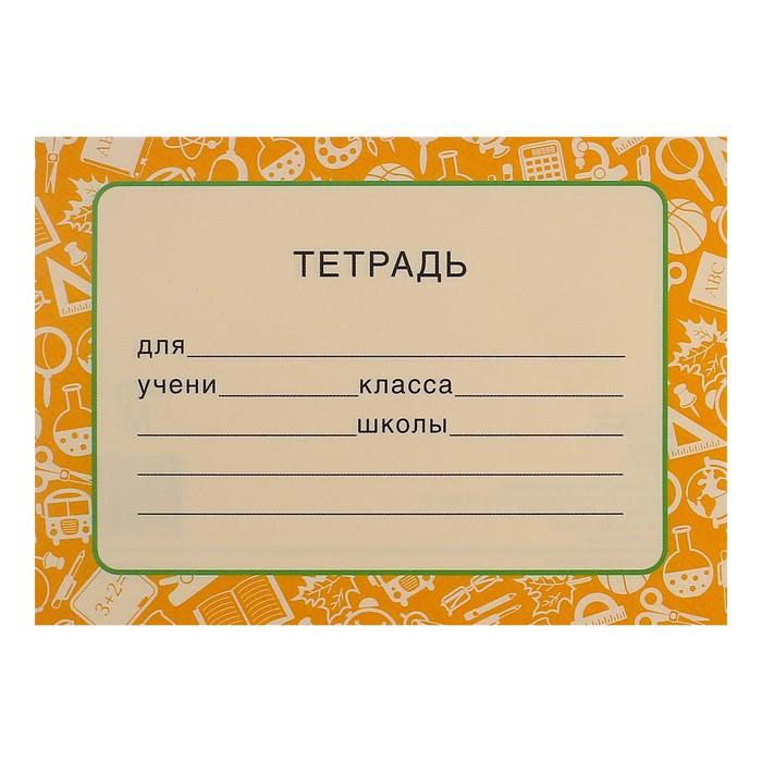 Наклейка На тетрадь жёлтый фон