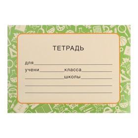 Наклейка 'На тетрадь' зелёный фон Ош