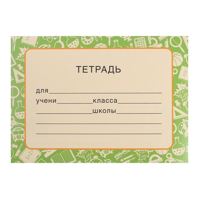 Наклейка На тетрадь зелёный фон