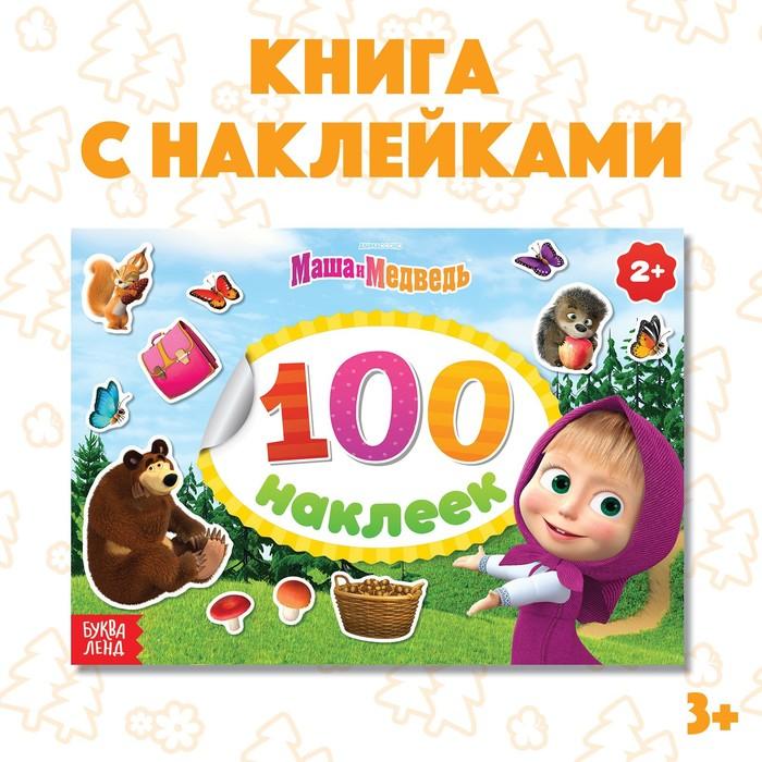 Альбом 100 наклеек «Поиграй со мною», Маша и Медведь