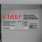 """Пила электрическая цепная """"Ставр"""" ПЦЭ-40/2400М, 2400 Вт, шина 16"""", паз 1.3 мм, шаг 3/8"""" - Фото 6"""