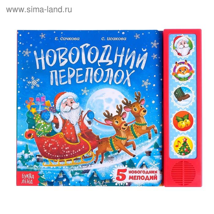Картонная книга с музыкальным чипом «Новогодний переполох»