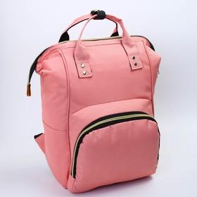 Сумка-рюкзак для хранения вещей малыша, цвет розовый Ош