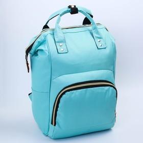 Сумка-рюкзак для хранения вещей малыша, цвет бирюзовый Ош