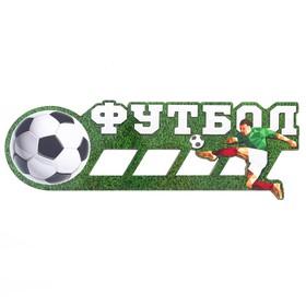 Медальница «Футбол» 29 х 10.4 см Ош