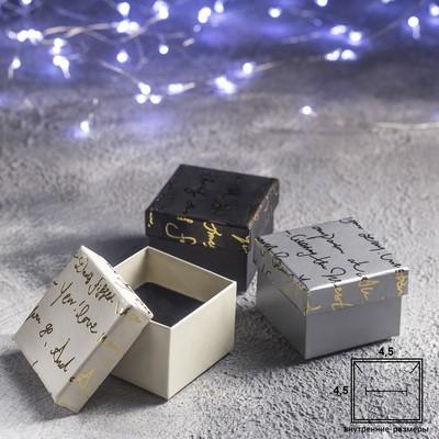 """Коробочка подарочная под кольцо """"Курсив"""", 5*5 (размер полезной части 4,5х4,5см), цвет МИКС"""