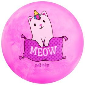 Мяч детский MEOW, d=22 см, 60 г
