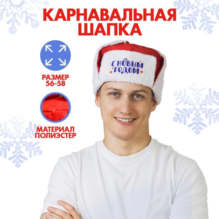 Карнавальная шапка-ушанка С Новым Годом
