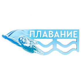 Медальница «Плавание» 28.4 х 9.2 см Ош