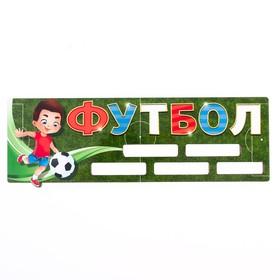Медальница «Футбол» детская, 29.4 х 10 см Ош