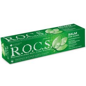 """Зубная паста R.O.C.S. """"Бальзам для десен"""", 94 г"""