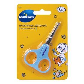 Ножницы детские безопасные, маникюрные, от 0 мес., цвета МИКС