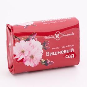 Мыло туалетное Невская косметика «Вишневый сад», 90 г