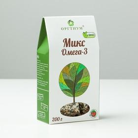 Микс Омега-3: семена чиа и конопли очищенные, лен темный и светлый, кунжут темный и светлый, 200 г