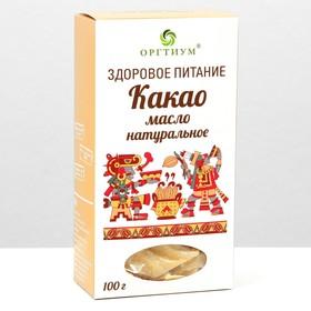 Какао масло натуральное, 100 г