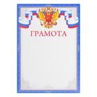 """Грамота """"Универсальная"""" символика РФ, синяя рамка"""