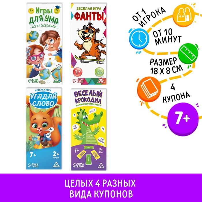 Детские купоны, 7 МИКС
